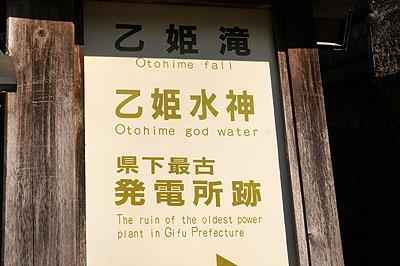 登山口にあった道案内。「Otohime god water」と書いてある