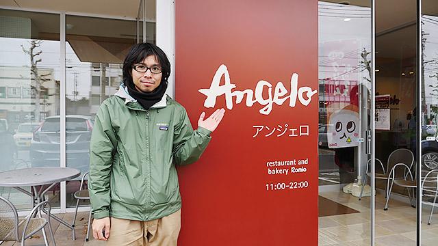 アンジェロに来ました