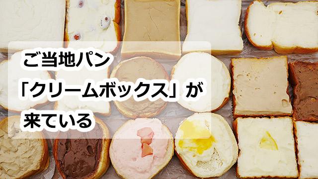 夢が詰まったクリームボックスを食べます!
