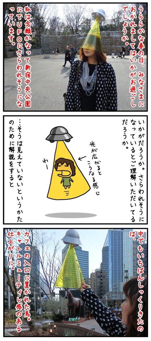 UFOにさらわれているように見える帽子を作った。自分もUFOにさらわれるし、ビルだって馬だってさらわれ放題だ。(林)