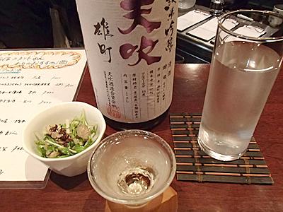 第一給日本酒に佐賀県三養基郡の天吹酒造の天吹純米吟醸雄町を選択。甘い香り、爽やかな甘味。スッキリ喉を通る。