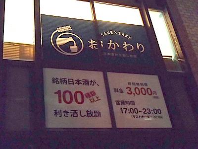 100種類以上の日本酒が時間無制限、定額で飲める最近流行りのスタイルの店。