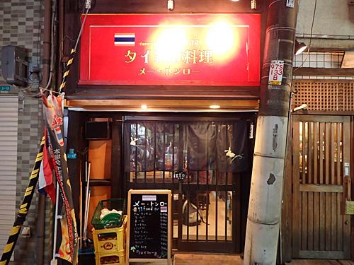 せっかく大阪に来たんだから串揚げでもという素直な気持ちを胸にしまって、小さな冒険の扉を開けるのだ。