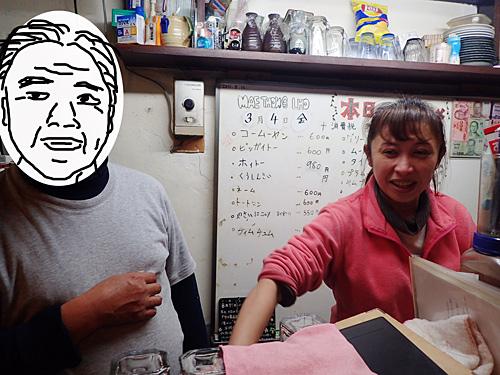 いきなりのろけてきた店主。似顔絵は似てません。