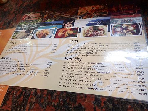 たぶんタイ料理オンリーのメニュー。基本的にはママのおふくろの味そのままだけど、辛さだけは日本仕様になっている。