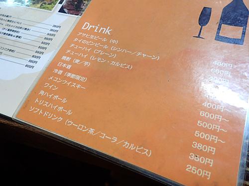 ドリンクはタイと日本のハイブリッド。というかほぼ日本だな。