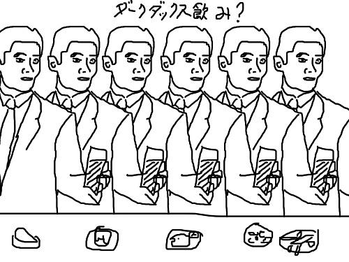 客「梅田の松葉っていう串揚げ屋、いつも混んでて客が半身でカウンターに立つから、ダークダックス飲みっていうんよ」
