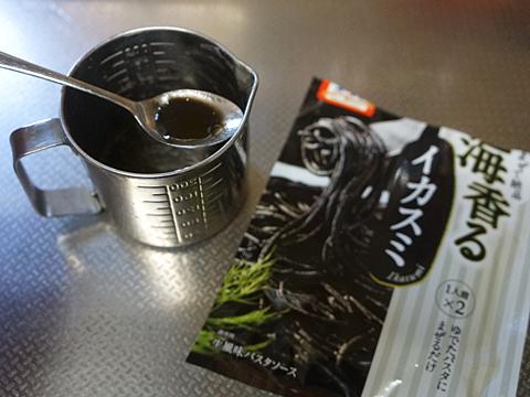 市販のイカスミソースを少量、小麦粉水に溶かします。