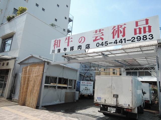 川窪牛肉店を通過し