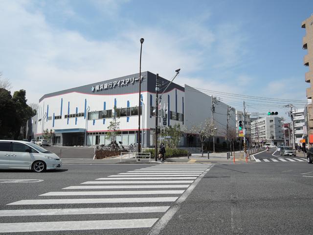 「横浜銀行アイスアリーナ」へ