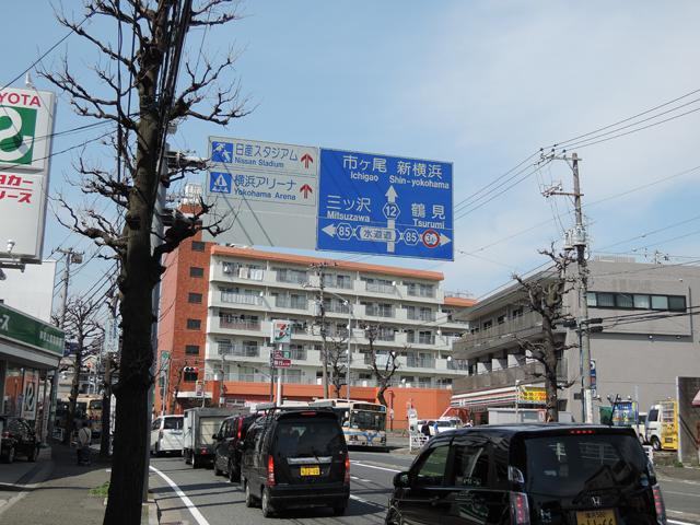 1時間37分経過。ついに見えてきた。「新横浜」の文字