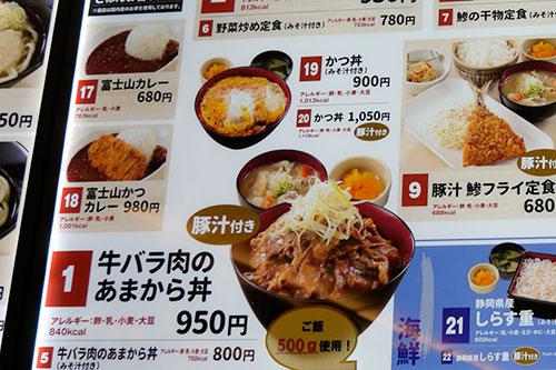 こっちは富士山が付くメニューより、あまから丼のほうに富士山と名付けたほうがいいのでは……(日本平PA)