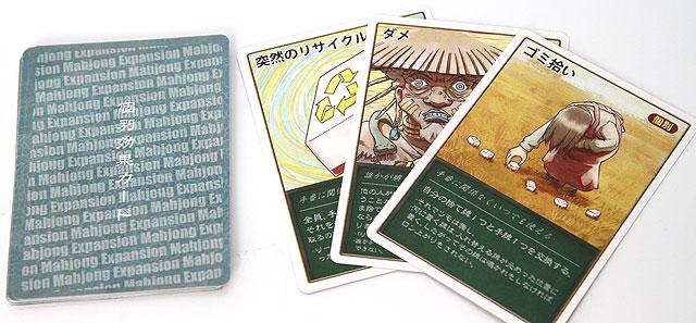 「個別効果カード」は自分だけにメリットがあるカード。各自が手札として持ち、タイミングを見計らって使用する。