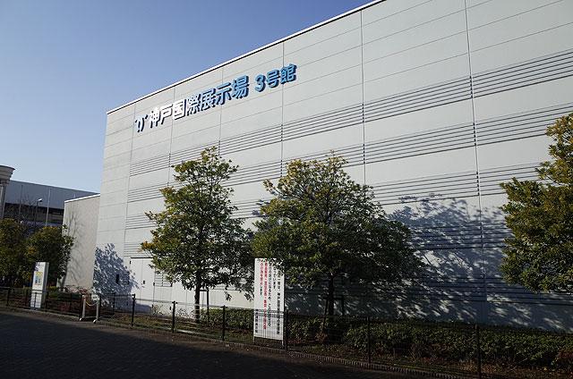 神戸国際展示場。
