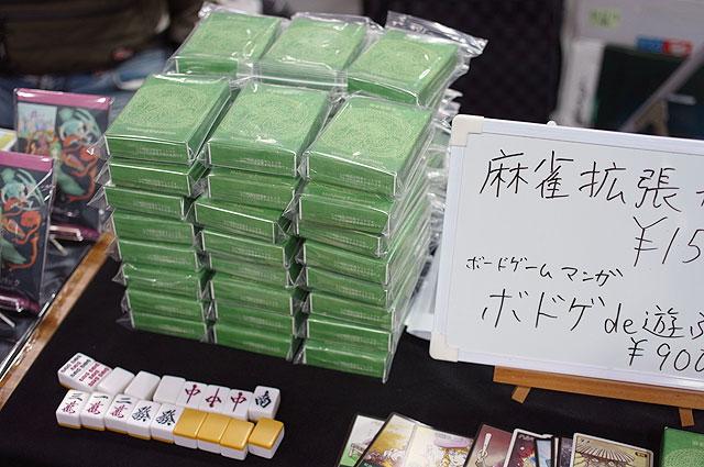 「たくさん積んであると人は買いたくなる」と聞いたことがあったので積んでみた。 麻雀に関するものであることが一発でわかるよう雀牌も並べた。