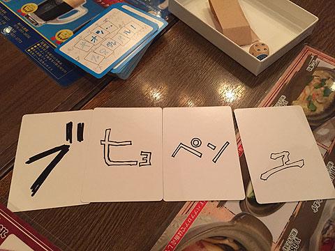 みんなでカードを出して擬音を作り、それがどういう時の擬音かをプレゼンし合う「ギオン・フェスティバル」。相手を笑わせたら勝ちみたいな感じのゲームで、飲みながらやるのに最適だった。ブヒョペンュ。