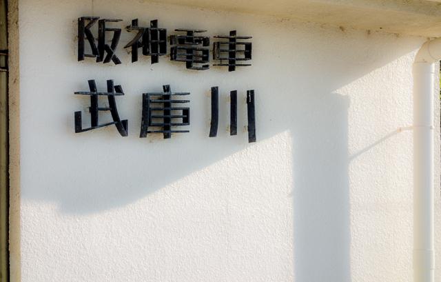 駅名の字体もかわいい。