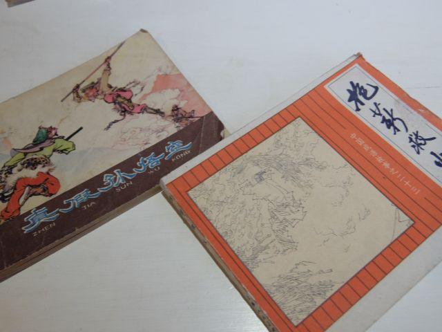 中国のよき伝統が伝わる本。 題材は故事成語とか西遊記とか水滸伝とか。