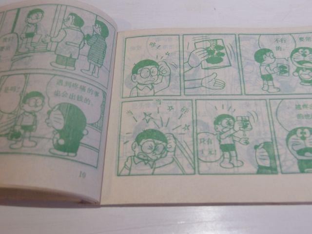 ドラえもんはそのまま中国語化されていた。 昔の中国の子供はドラえもんをこれで読んでいた!