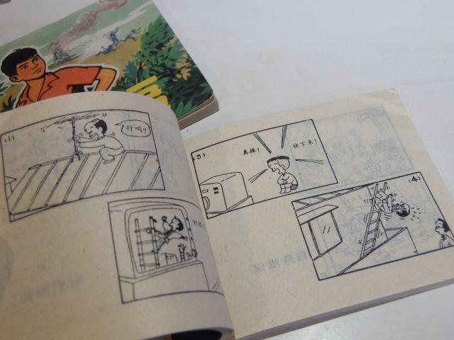 「世界のジョーク集 日本編」 開けてみればコボちゃんやフジ三太郎だった! 今の中国の社会人はコボちゃんを知ってるかもしれない!