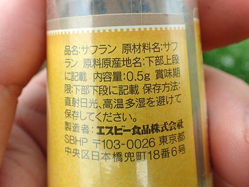 約600円もするサフラン1瓶の内容量が僅か0.5グラム!