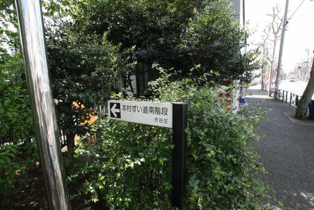 ほう、こちらは「本村ずい道南階段」とな。……ん? ずい道……隧道ですと?!