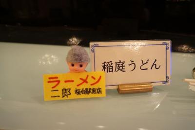 稲庭うどんの表示をラーメン二郎にしようとするキューピー。