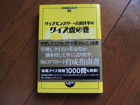 黄色のカバーに黒い文字が際立つ『クイズ虎の巻』