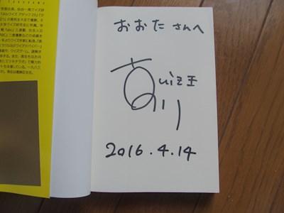 サインがかわいい。