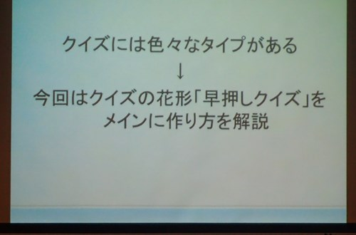 早押しの申し子・古川さんらしく、題材は『早押しクイズ』。