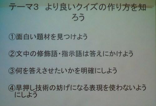 4つの項目から解説されるテーマ3。