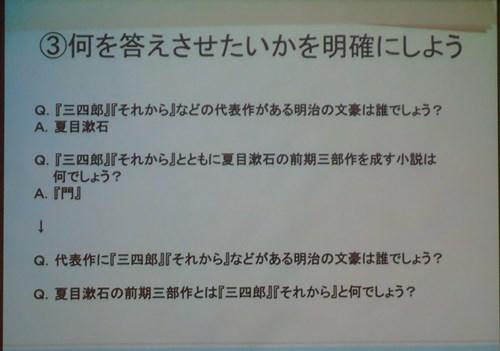 (3)何を答えさせたいかを明確にしよう