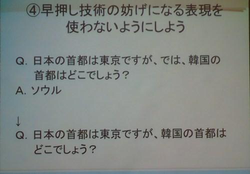 (4)早押し技術の妨げになる表現を使わないようにしよう。