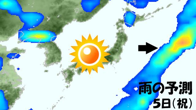 4日の朝は東日本で雨。5日にちゃんと東へ抜けてくれるか…?
