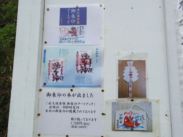 入り口の看板にも「当社の御朱印が掲載されています」の文字が。神社的にも御朱印を推しているようだ。