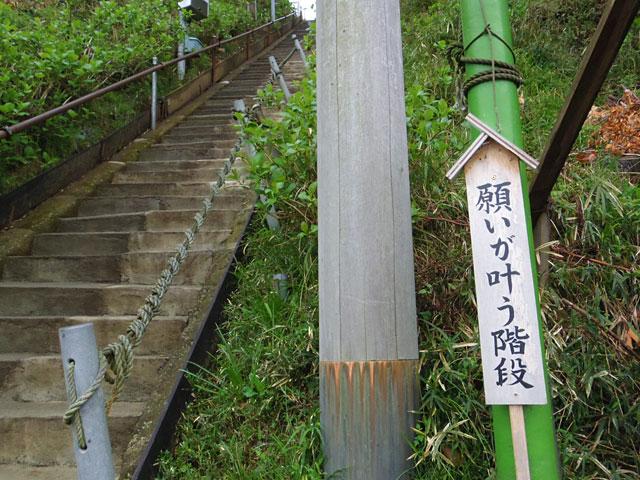 願いが叶う階段です