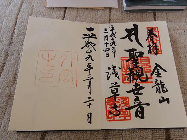 浅草寺と、めちゃくちゃシンプルな御朱印。これは……?