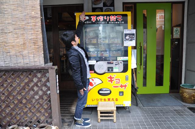 手作り餃子、世界初、いつでも買える、冷凍自動販売機