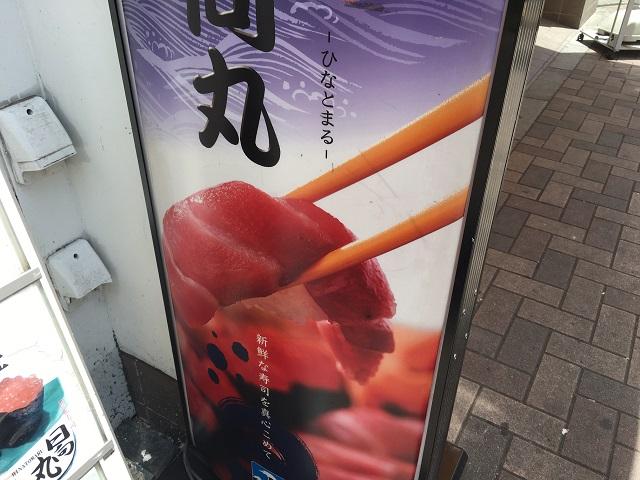 回転寿司。看板スターは脂ののったトロ