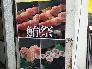 かつての下魚は、今や祭りが開催されるほどの人気者に