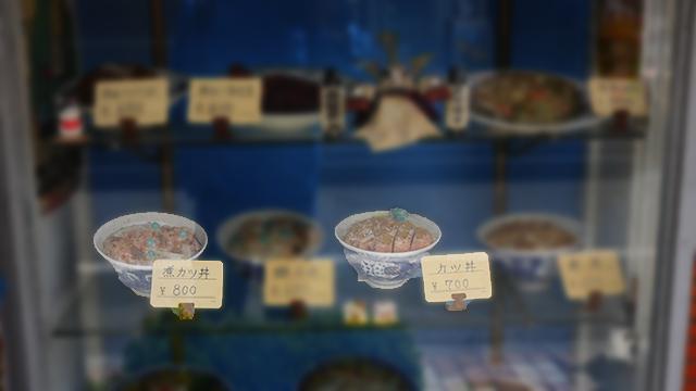 これが山梨のカツ丼スタイルである。カツ丼と煮カツ丼がある。