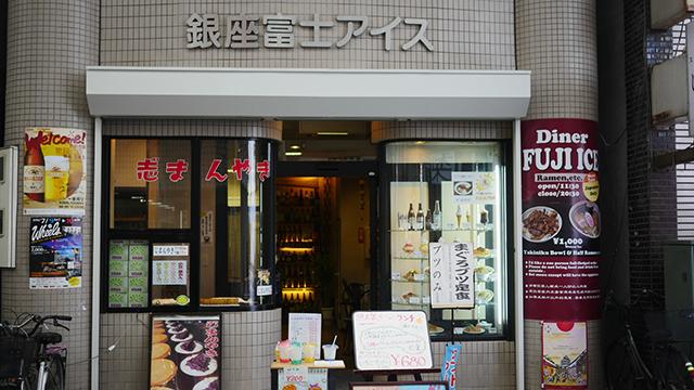 次の一店。アイスや志まんやき(今川焼き)を売る店で定食も出ているようだ