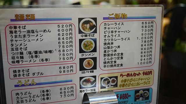 山梨かつ丼と書かれている。その下のとんかつ定食との差が気になる