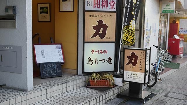 夜ご飯までねばった。駅前にある「箸で切れるやわらかいとんかつ」力というお店に。先ほどの2店とちがってとんかつ屋である