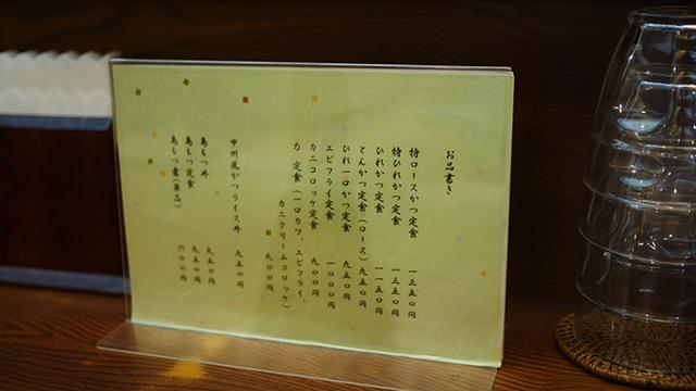 「甲州風カツライス丼 950円」カツライスというのが一般名称なのだろうか