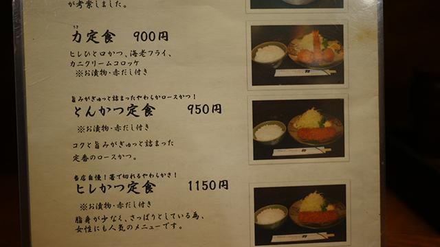 とんかつ定食と値段は一緒である。中身はどうだろうか……