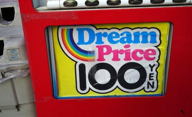 ユカ製「DreamPrice」先に紹介した「プライスダウン」とうって変わってポップなカラーリングと書体。