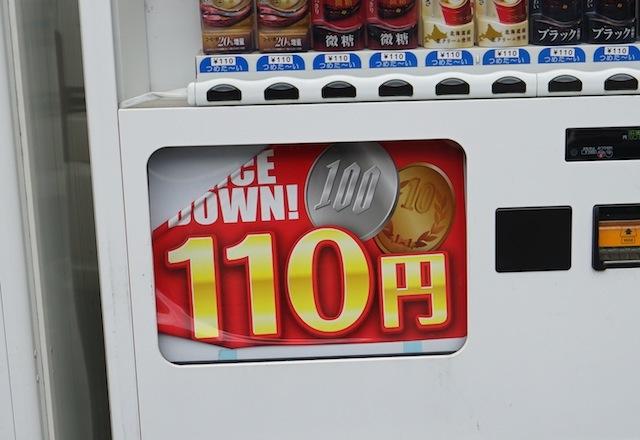 110円になるとほら10円玉が!いや、そりゃそうなんだけどなんかいい。