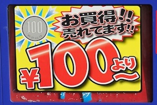 100円に後光!