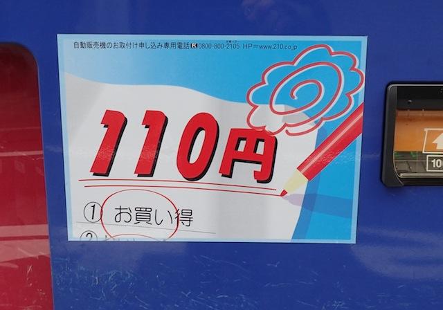 110円!何点満点だ!